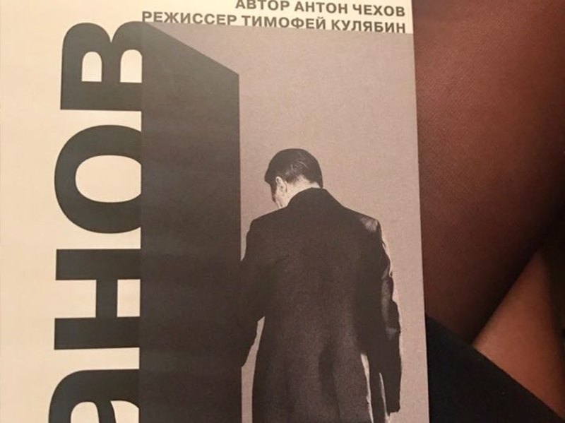 Program of the play
