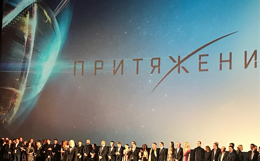 The premiere of «Prityazhenie» («Gravity») movie directed by Fedor Bondarchuk