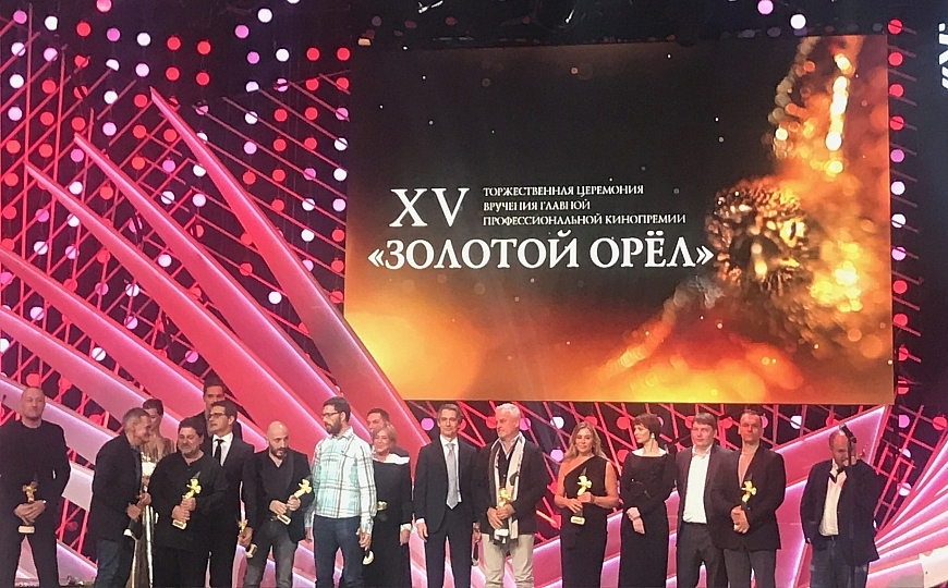 "The 15th ceremony of ""Golden Eagle"" Film Awards"