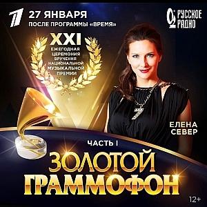 Афиша Золотого Граммофона