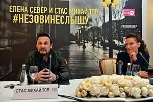 Презентация дуэта со Стасом Михайловым