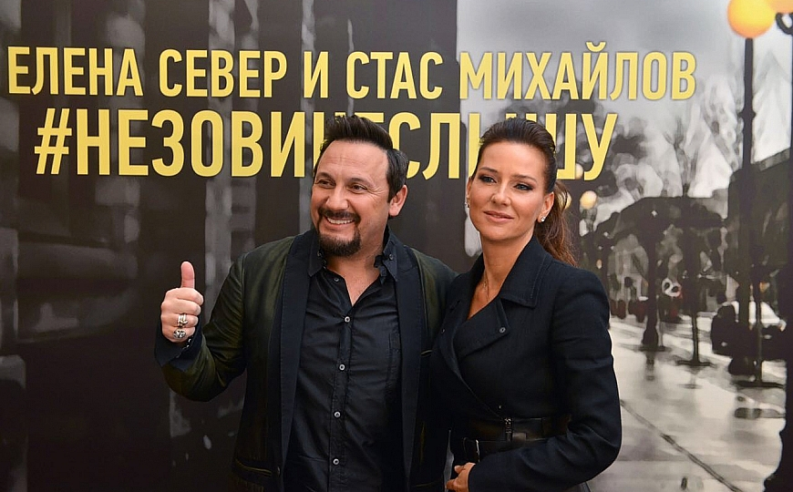 Premiere of the duet with Stas Mikhailov