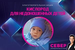 Благотворительная акция Кислород