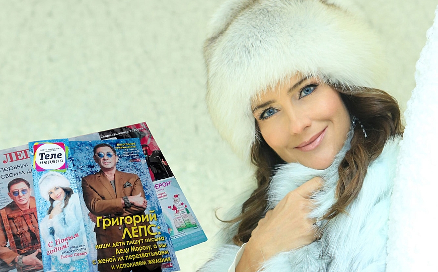 On the special cover of the New Year's issue of Telenedelya